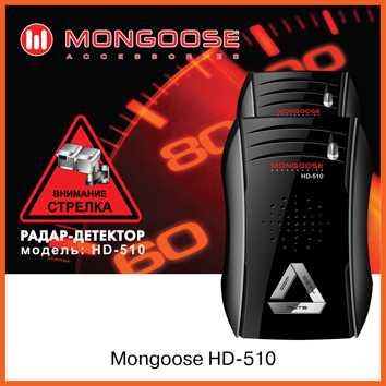 Mongoose HD-510S