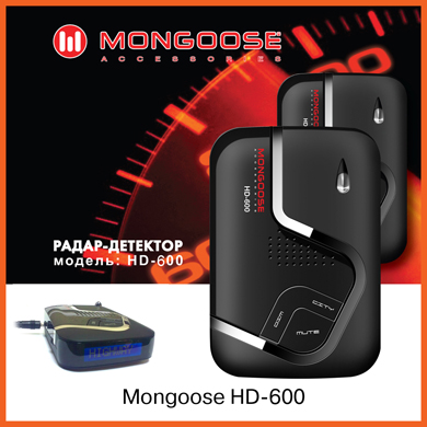 Mongoose HD-600