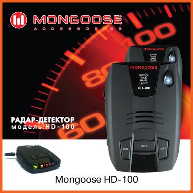 Mongoose HD-100