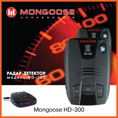 Mongoose HD-300