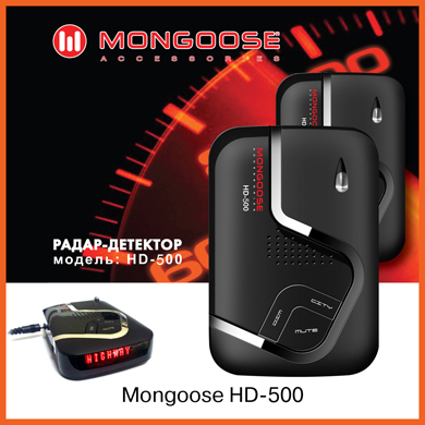 Mongoose HD-500