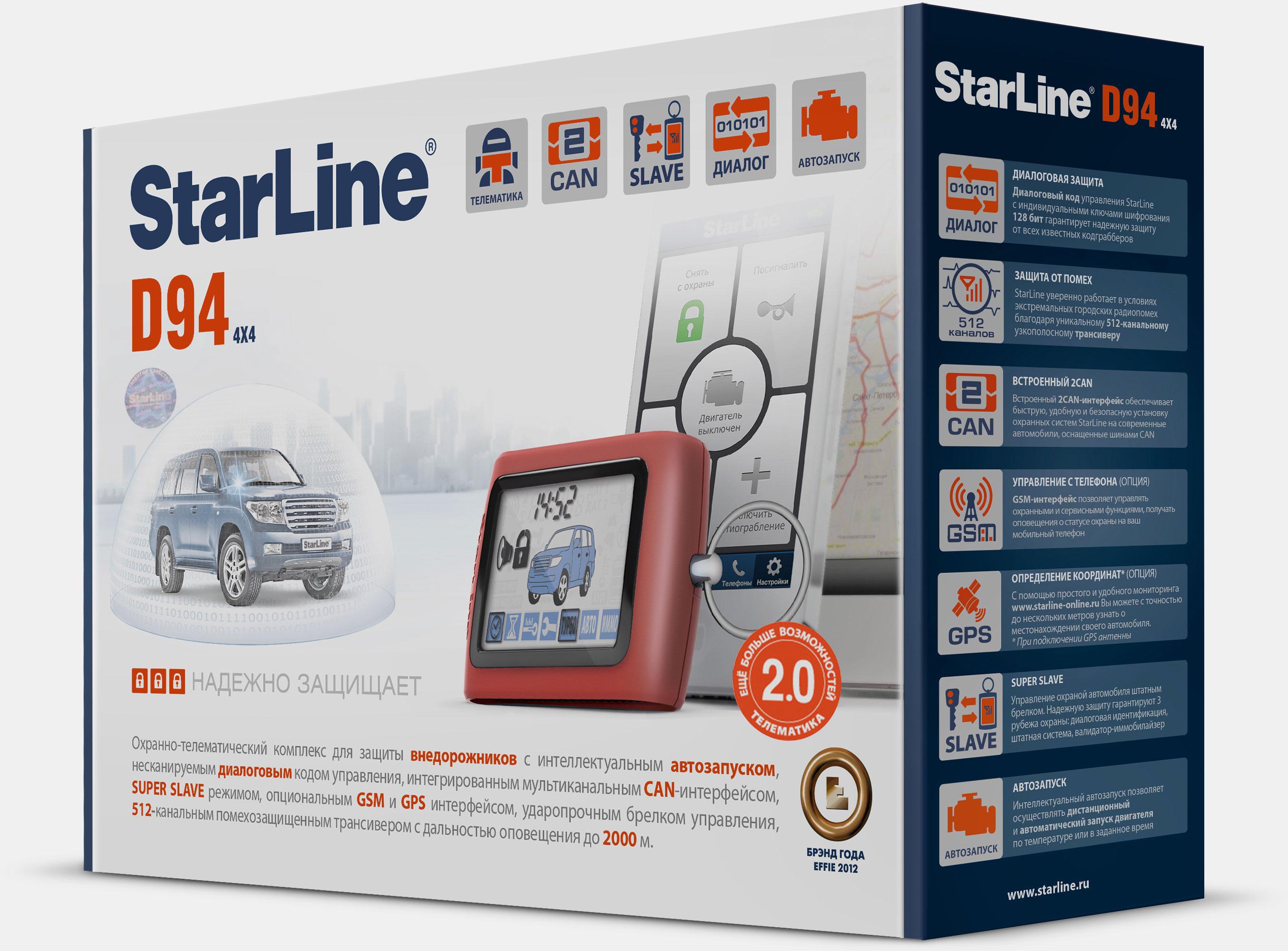 Автосигнализация StarLine D94 GSM/GPS Slave